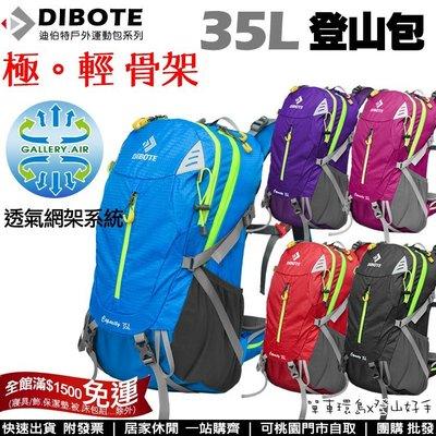 【登山好手】迪伯特DIBOTE第三代輕量35L登山包 (5色)背包/中程適用.防潑水材質.附背包防水袋~可桃園自取