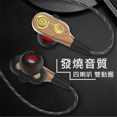 送耳機包 4喇叭重低音 發燒線材 耳機 耳塞式耳機 入耳式 耳機 耳麥