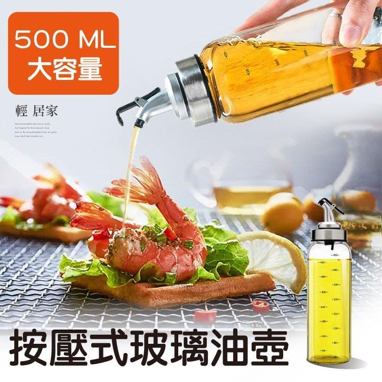 500ML大容量按壓式玻璃油壺 調味罐 醬油罐 油壺 玻璃油壺 調味料 分裝瓶 調味瓶 醬油瓶-輕居家0794