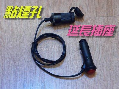 點煙器 汽車 電源延長線 帶開關 12-24v可用 點煙座 點煙孔 點菸座 轉接座 車充 延長線 插座 雪茄頭