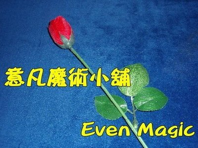 【意凡魔術小舖】Magic Color Changing Rose大魔競舞台魔術 新款玫瑰變色 變色玫瑰 把妹適用 尾牙