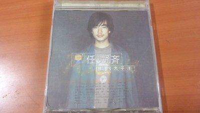 【金玉閣A-6】CD~任賢齊/愛像太平洋+小蟲.負責任音樂講座.跨海三部曲(2CD)