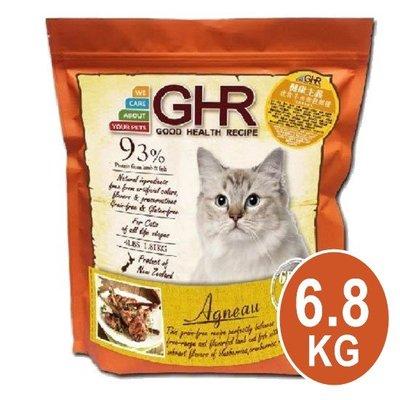 COCO《免運》GHR健康主義-無榖貓糧放牧羊肉6.8kg全齡貓飼料/紐西蘭天然糧/成幼貓