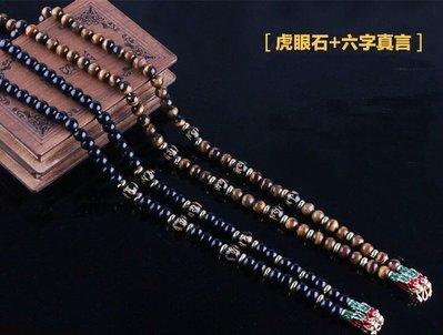 「還願佛牌」泰國佛牌鏈 串珠款 項鍊 單掛 經典 琺琅彩 佛牌鏈子 虎眼石 + 六字真言 6mm