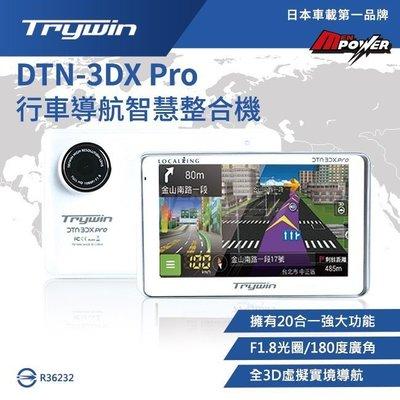 比3dx-8更好用規格 送32G記憶卡 Trywin DTN-3DX Pro行車導航 衛星導航加行車紀錄器PAPAGO