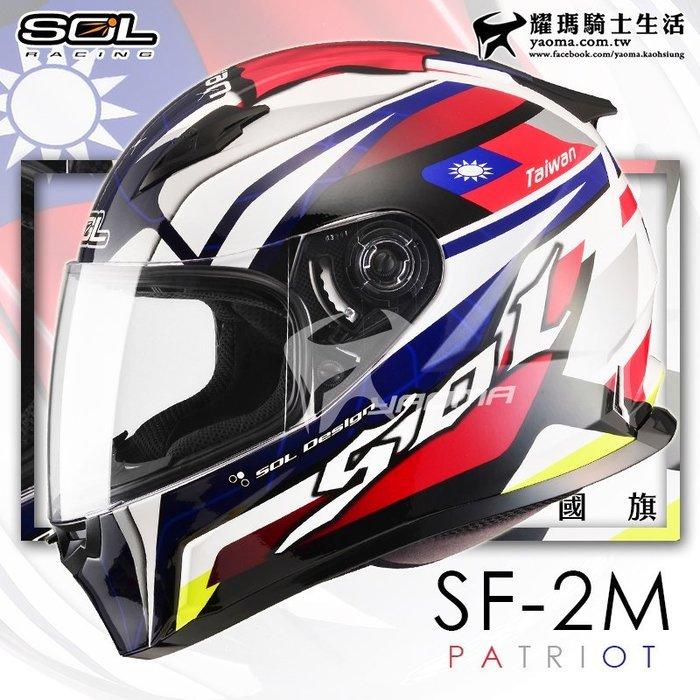 SOL安全帽 SF-2M 台灣國旗 TW 簡約通勤款 SF2M 全罩帽 NO.1 紅白藍 耀瑪騎士生活機車部品