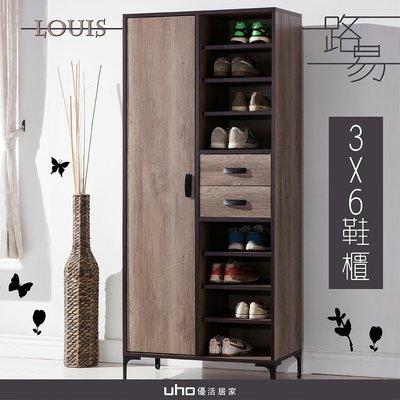 鞋櫃【UHO】路易3X6鞋櫃