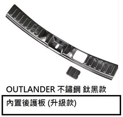 現貨 MITSUBISHI 三菱 OUTLANDER 2015-21年專用 不銹鋼 鈦黑款 內置 後護板(升級款)下標區