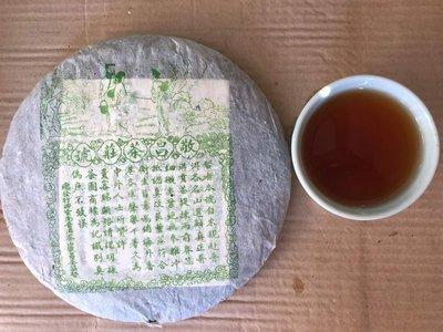 敬昌號圓茶 2006年 普洱茶