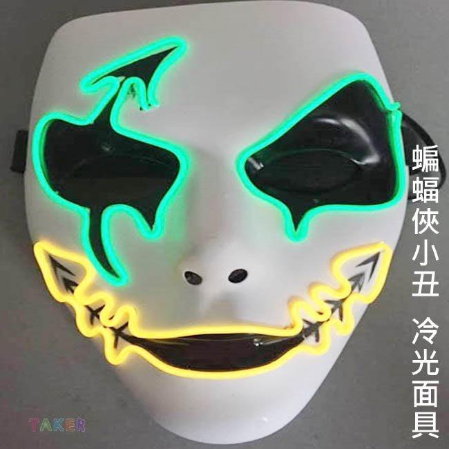 EL 冷光面具(蝙蝠小丑) 奪魂鋸 杰森殺手 死神/眼罩 黑崎一戶 cosplay【塔克玩具】
