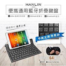 台灣注音外接鍵盤 通用IOS 頻果 安卓系統  便攜型折疊式藍牙鍵盤無線鍵盤 手機平板鍵盤  公司貨