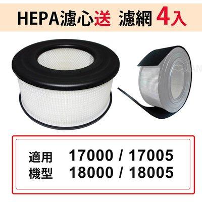 適用Honeywell空氣清淨機18000/18005/17000/17005 HEPA濾心同20500 送4片濾網