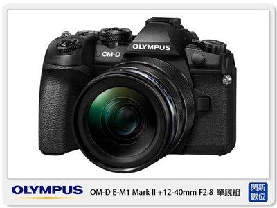 ☆閃新☆全配組,回函送原廠電池~OLYMPUS E-M1 Mark II+12-40mm(EM1M2)
