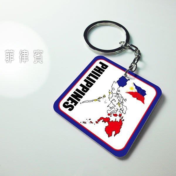 【衝浪小胖】菲律賓國旗鑰匙圈/Philippine/世界各國家可選購客製