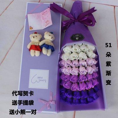 51朵香皂花束禮盒,不凋謝的玫瑰花-紫色漸層玫瑰款-附小熊款