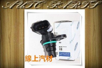 線上汽材 正廠件 偏心軸感知器/凸輪軸感知器 KUGA 1.6 13- 專用