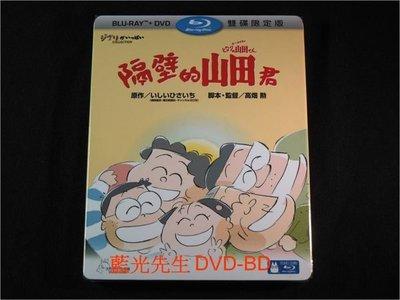 [藍光BD] - 隔壁的山田君 My Neighbors The Yamadas BD + DVD 雙碟限定版 ( 得利公司貨 )
