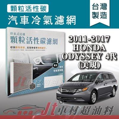 Jt車材 - 蜂巢式活性碳冷氣濾網 - 本田 HONDA ODYSSEY 美規 2011-2017年 吸除異味 台灣製