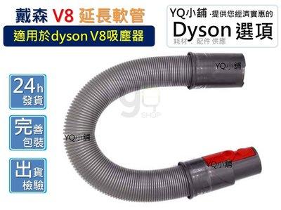 【YQ小舖】適用 dyson 戴森 V7 V8 V10 吸塵器 彈性 伸縮 軟管 延長 延長軟管