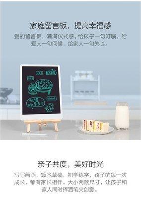 台灣現出貨 小米液晶手寫板 13.5吋 米家智能黑板 小白板 留言板 手寫板 公司貨