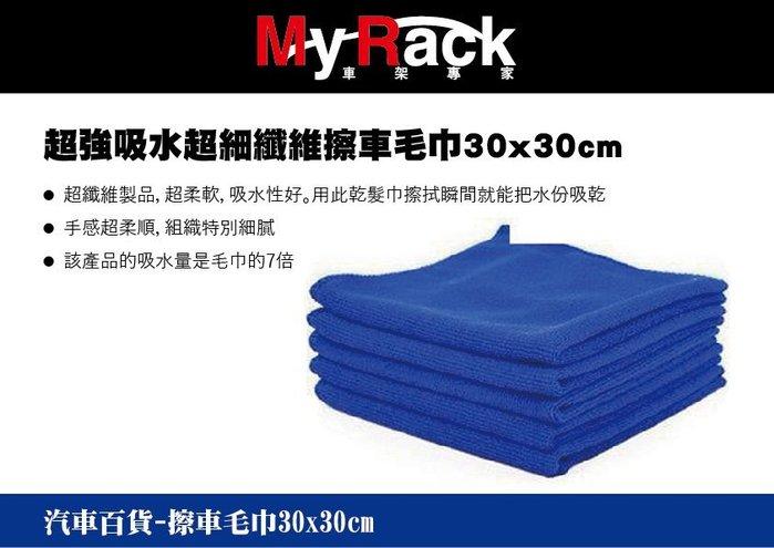 ||MyRack|| 超強吸水超細纖維擦車毛巾 30x30cm 清潔擦車巾 居家抹布 打蠟巾 擦車毛巾 洗車布