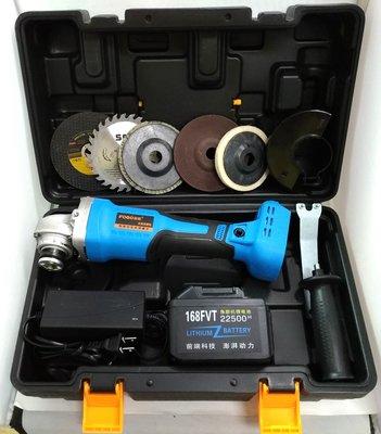 富格 無刷鋰電角磨機 21V雙電池 168FVT(22500H)/充電式多功能 拋光機 切割機/打磨機 保固半年