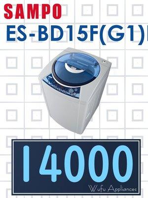 【網路3C館】原廠經銷,可自取 【來電價14000】 SAMPO 聲寶15公斤單槽變頻 洗衣機 ES-BD15F(G1)