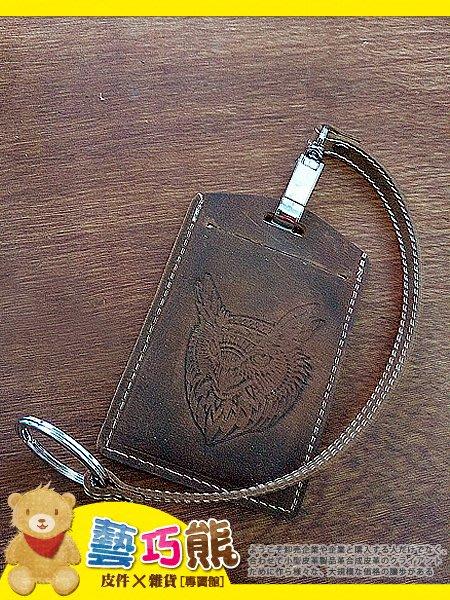 3RB.~藝巧熊~真皮小牛皮【台灣製-直式單層+烙印大貓頭鷹】可放識別證件車票悠遊卡信用卡套可掛皮包可穿過手腕好拿