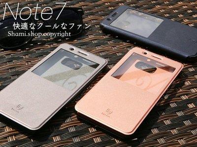 【SA701】倍思 Note7 免掀蓋 虹膜辨識 皮套 手機皮套 保護殼 手機套 保護套 手機殼 鋼化玻璃膜 充電線