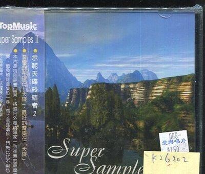 *真音樂* SUPER SAMPLES 2 二手 K25201