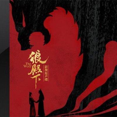 2020壓軸大戲《狼殿下》電視原聲帶插曲蔡依林歌曲OST音樂CD碟片@ba57160