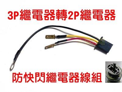 『光爍』繼電器 防快閃 閃光器 LED 3P 轉 2P 方向燈繼電器 GT GR RX 野狼 Fighter JET
