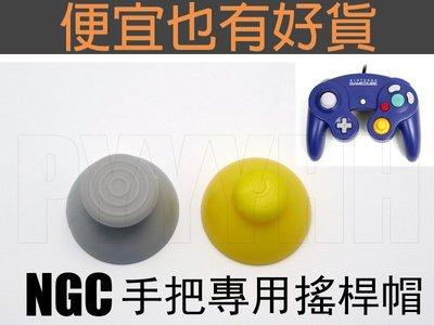 全新 任天堂 NGC 手把 蘑菇頭 - Game Cube 搖桿帽 手柄 维修 零件 3D帽
