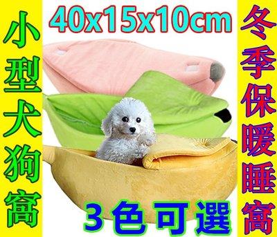 小型犬狗窩【香蕉造型 3色可選】小號40x15x10cm 貓咪睡窩 寵物窩貓狗床墊子 寵物用品 貓狗睡窩可參考《番屋》