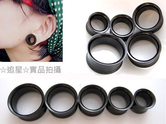 ☆追星☆ 1245黑色(多款可選)耳擴器 耳環(1個)西德鋼 擴耳 擴洞 耳擴 體環 穿刺
