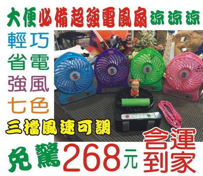 5mj.tw USB迷你電風扇充電 迷你辦公室 風扇 超靜音 小電扇 冷氣 冰涼巾 iphone6 插頭也可充電