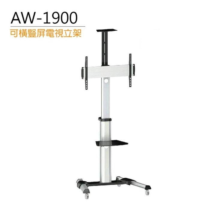 [百威電子] AW-1900 可移動式 電視架 電視展示架 影音工作平台 42~70吋 電視立架 可橫豎 螢幕架 電視架