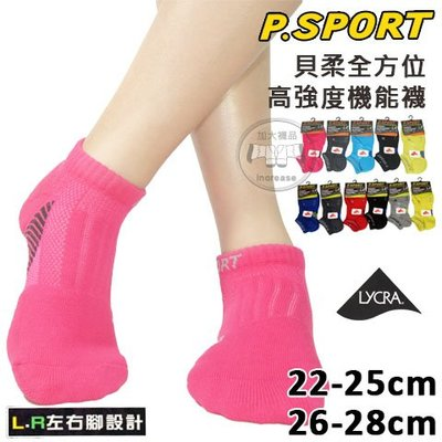 船型襪 腳踝加強氣墊足弓船型襪 萊卡機能氣墊 台灣製 貝柔 pb