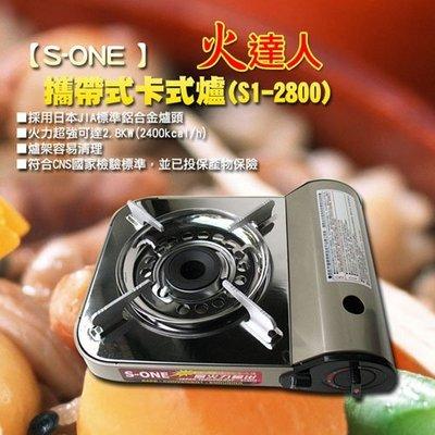【亮亮生活】ღ S-ONE火達人 瓦斯爐 ღ 含稅 不鏽鋼材質 容易清理