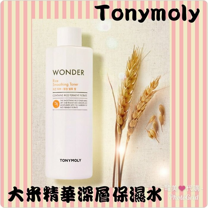 (現貨)韓國【tonymoly】大米精華深層保濕水 500ml 化妝水