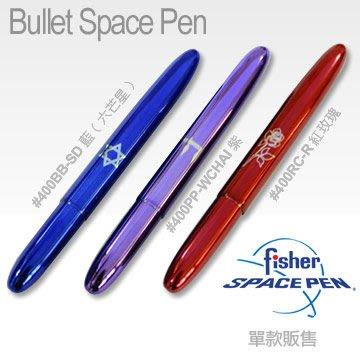 【angel 精品館 】 美國 Fisher「太空筆(Space Pen)」子彈型太空筆400BB-SD