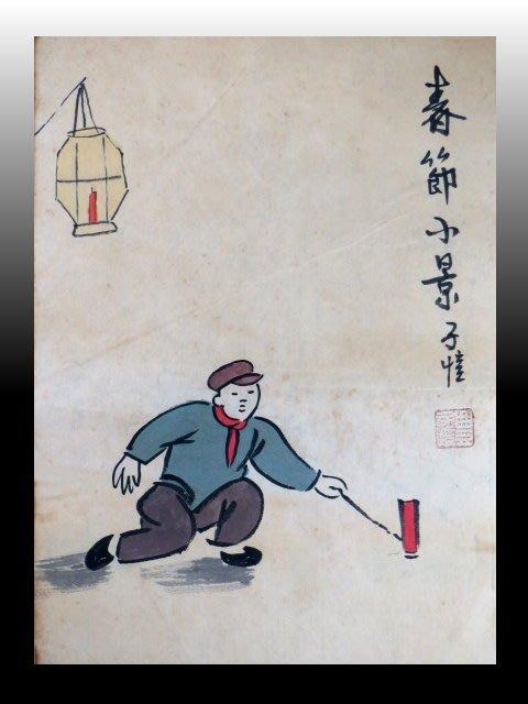 【 金王記拍寶網 】S1275  中國近代美術教育家 豐子愷 款 手繪書畫 手稿一張 罕見稀少~