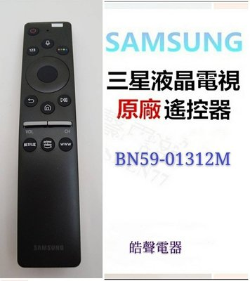 現貨 三星電視遙控器BN59-01312M BN59-01312K原廠遙控器 SAMSUNG 三星遙控器  【皓聲電器】