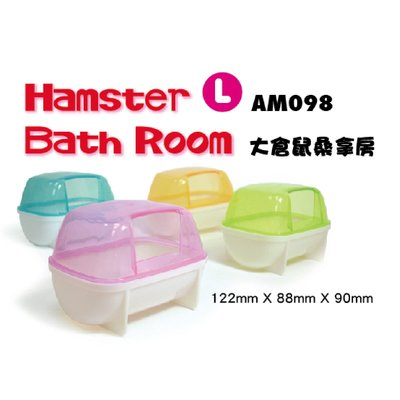 SNOW的家-AM098倉鼠桑拿房 倉鼠浴室Hamster bath room (L) (80032743