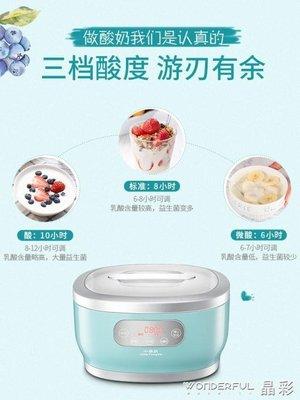 【全場免運】酸奶機 小南瓜酸奶機家用全...