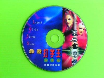 《啄木鳥小舖》原版 遊戲〝聖石傳說 霹靂打字王 專業版〞中文 (Windows XP 適用)