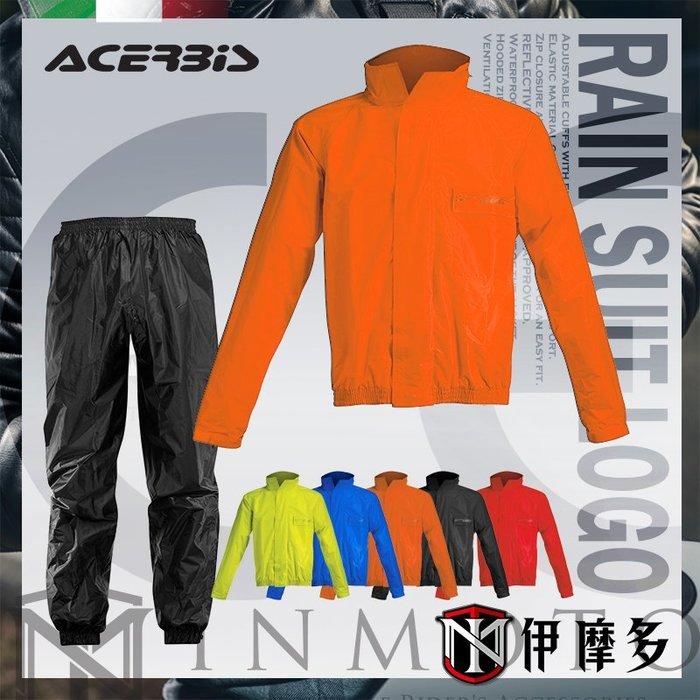 伊摩多※義大利 ACERBIS 兩件式 雨衣雨褲 套裝組 拉鍊褲管好穿脫 RAIN SUIT LOGO 。橘黑 5色可選
