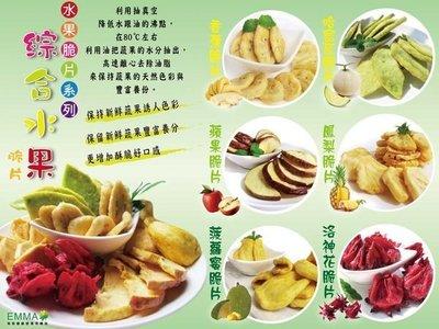 【蔬果脆片系列】《EMMA易買健康堅果零嘴坊》餅乾的新選擇.超多口味.另有乳酪絲.蒟蒻乾