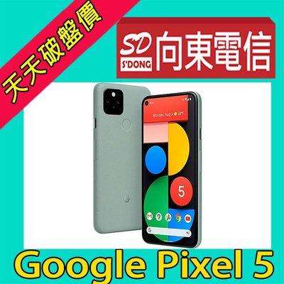 【向東-台中向上店】全新GOOGLE pixel 5 8+128g 全螢幕 6吋 攜碼中華5G999手機7990元