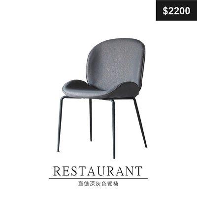 【祐成傢俱】8602  查德深灰色餐椅